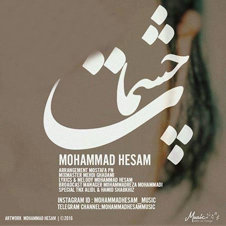دانلود آهنگ جدید محمد حسام به نام چشمات
