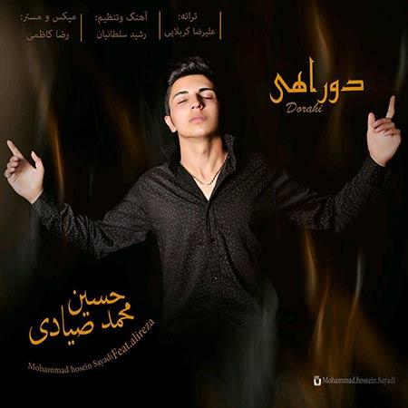 دانلود آهنگ جدید محمد حسین صیادی بنام دو راهی