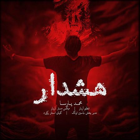 دانلود آهنگ جدید محمد پارسا بنام هشدار