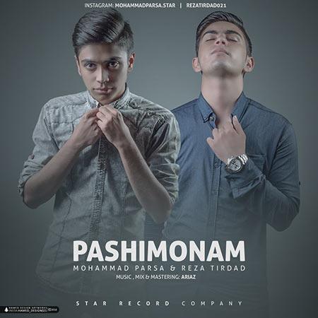 دانلود آهنگ جدید محمد پارسا و رضا تیرداد بنام پشیمونم