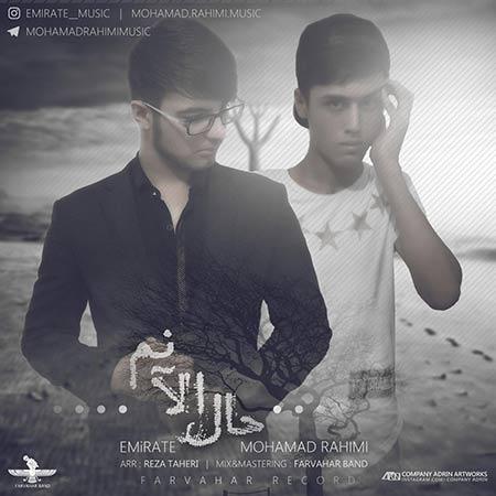 دانلود آهنگ جدید محمد رحیمی و امیریت بنام حال الانم