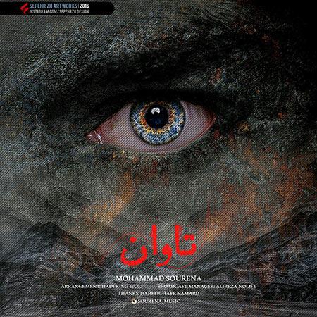 دانلود آهنگ جدید محمد سورنا به نام تاوان
