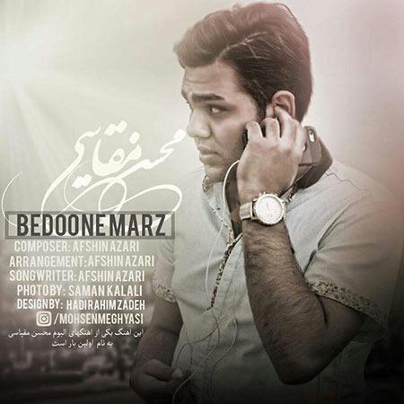دانلود آهنگ جدید محسن مقیاسی بنام بدون مرز