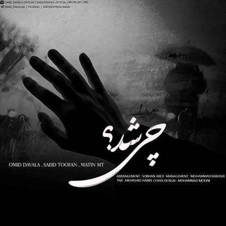 دانلود آهنگ جدید امید داوالا و متین ام تی و سعید طوفان بنام چی شد