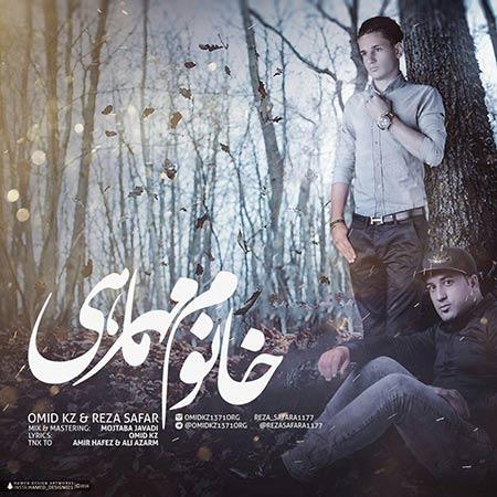دانلود آهنگ جدید امید کی زد و رضاصفر بنام خانم مهرماهی