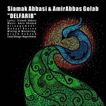 دانلود آهنگ جدید سیامک عباسی و امیر عباس گلاب بنام دلفریب