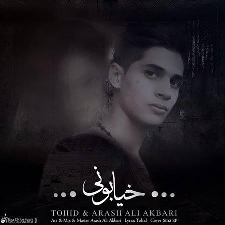 دانلود آهنگ جدید توحید و آرش علی اکبری بنام خیابونی