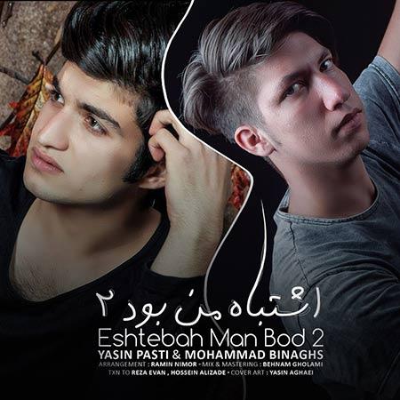دانلود آهنگ جدید یاسین پستی و محمد بی نقص بنام اشتباه من بود 2