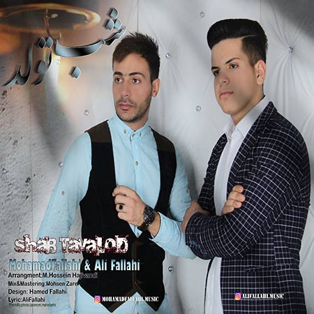دانلود آهنگ جدید علی فلاحی و محمد فلاحی به نام شب تولد