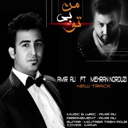 دانلود آهنگ امیر علی و مهران نوروزی بنام من بی تو