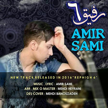 دانلود آهنگ جدید امیر سامی به نام رفیق شیش