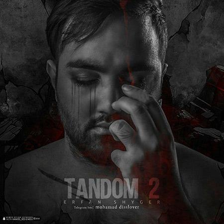 دانلود آهنگ جدید عرفان شایگر به نام تاندوم 2