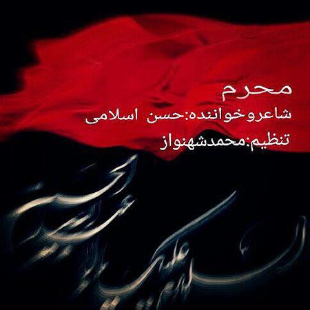 دانلود آهنگ جدید حسن اسلامی به نام محرم