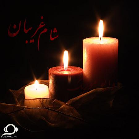 دانلود کل مراسم شام غریبان 94 با صدای حاج میثم مطیعی