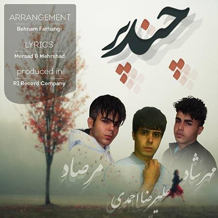 دانلود آهنگ جدید مرصاد و مهرشاد و علیرضا احمدی بنام چند پر
