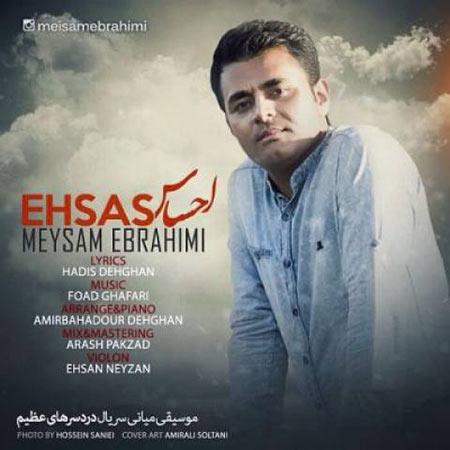 دانلود آهنگ میثم ابراهیمی بنام احساس