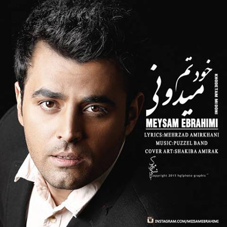 دانلود آهنگ میثم ابراهیمی بنام خودتم میدونی