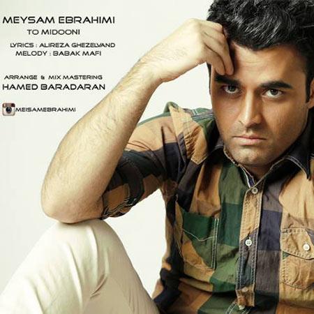 دانلود آهنگ میثم ابراهیمی بنام تو میدونی