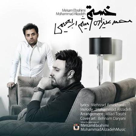 دانلود آهنگ محمد علیزاده و میثم ابراهیمی بنام خسته ام