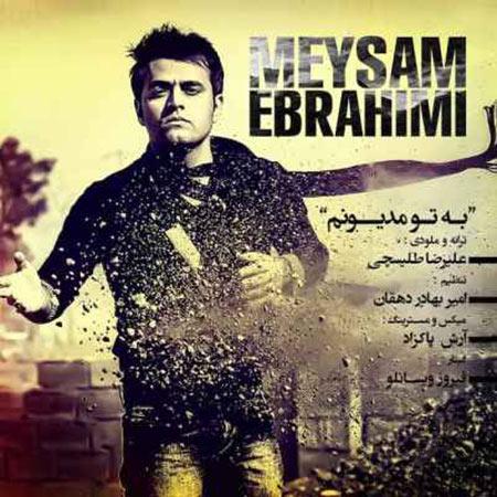 دانلود آهنگ میثم ابراهیمی بنام به تو مدیونم