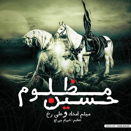 دانلود آهنگ جدید میثم امداد و علی رخ بنام حسین مظلوم