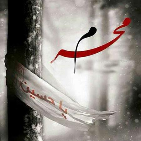 دانلود مداحی میثم مطیعی به نام دوباره ماه عزا دعای کرب و بلا