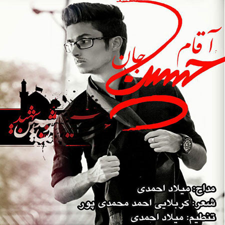 دانلود آهنگ جدید میلاد احمدی بنام آقام حسین جان