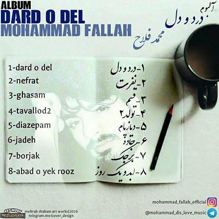 دانلود آلبوم جدید محمد فلاح و یاسین اس 2 به نام درد و دل
