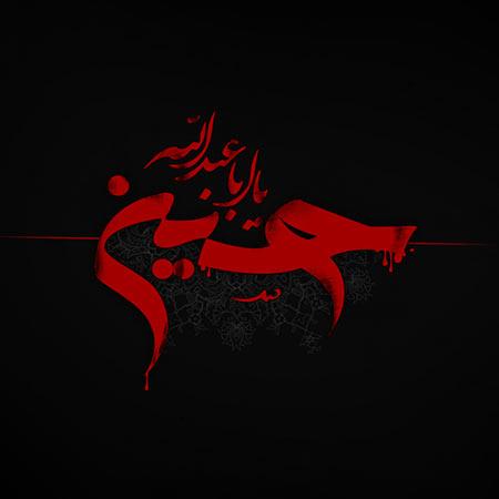 دانلود مداحی میثم مطیعی به نام نه نفسی مونده برام ، نه رمقی داره صدام