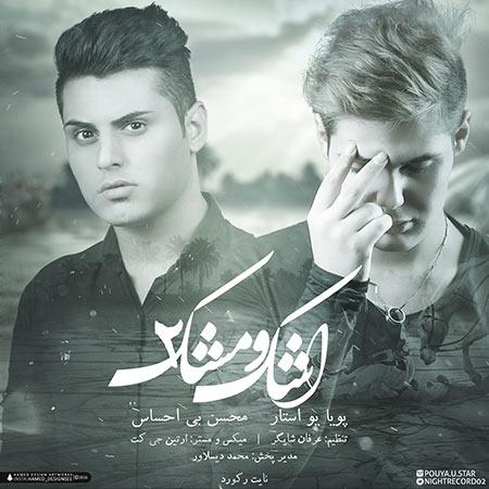 دانلود آهنگ جدید پویا یو استار و محسن بی احساس بنام اشک و مشک 2
