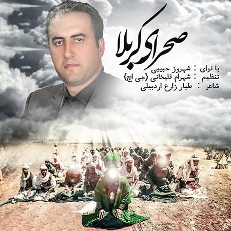 دانلود آلبوم مداحی حاج شهروز حبیبی بنام صحرای کربلا