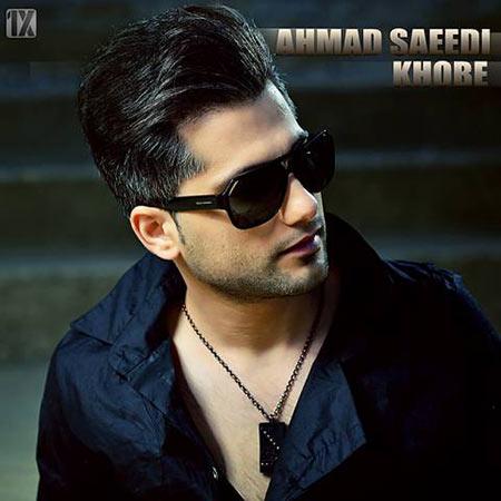 دانلود آهنگ جدید احمد سعیدی به نام کنارتم
