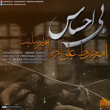 دانلود آهنگ جدید علی آزرم و امیر حافظ و امیر تسلیت به نام بی احساس
