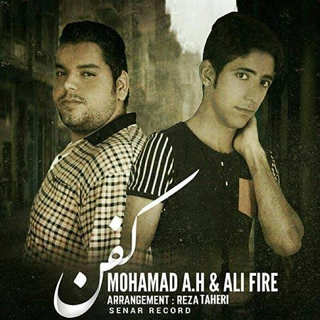 دانلود آهنگ جدید علی فایر و محمد ای اچ به نام کفن
