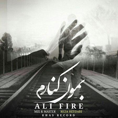 دانلود آهنگ جدید علی فایر بنام بمون کنارم