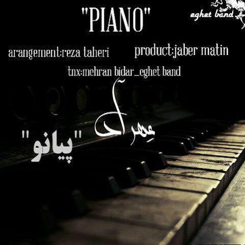 دانلود آهنگ جدید عهراد بنام پیانو