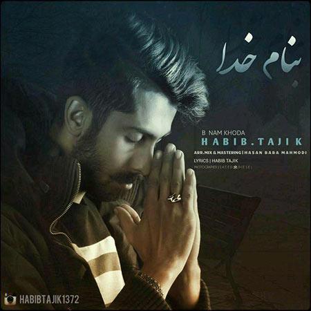 دانلود آهنگ جدید حبیب تاجیک بنام به نام خدا