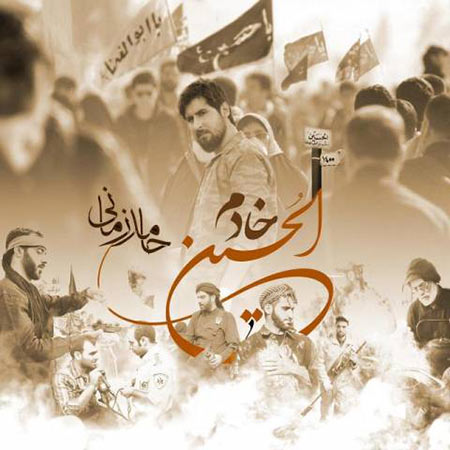 دانلود آهنگ جدید حامد زمانی بنام خادم الحسین