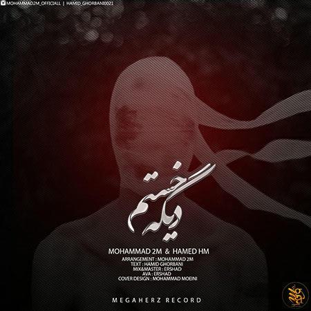 دانلود آهنگ جدید محمد 2 ام و حامد اچ ام به نام دیگه خستم