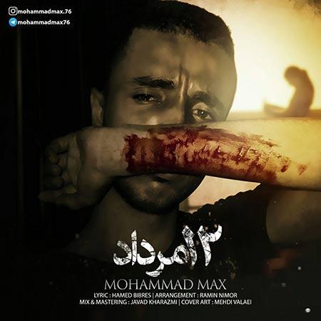 دانلود آهنگ جدید محمد مکث به نام 12 مرداد