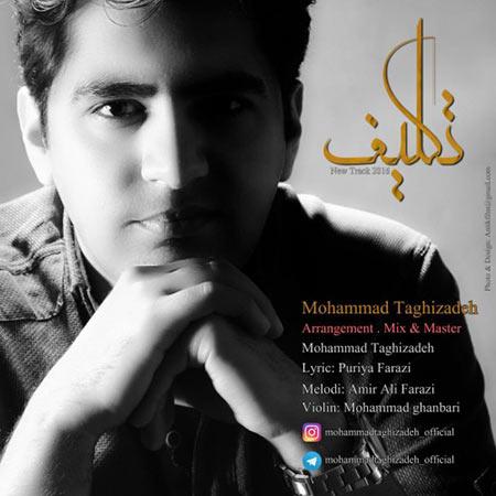 دانلود آهنگ جدید محمد تقی زاده بنام تکلیف