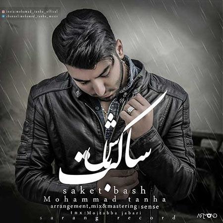 دانلود آهنگ جدید محمد تنها بنام ساکت باش