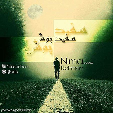 دانلود آهنگ جدید نیما رهام و بهمن به نام سفید پوش