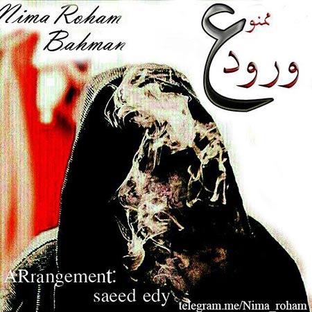 دانلود آهنگ جدید نیما رهام و بهمن به نام ورود ممنوع