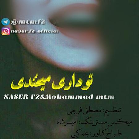دانلود آهنگ جدید ناصر اف 2 و محمد ام تی ام به نام تو داری میخندی