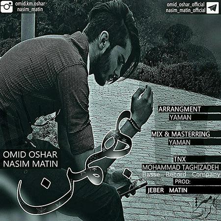 دانلود آهنگ جدید امید اوشار بنام بهمن