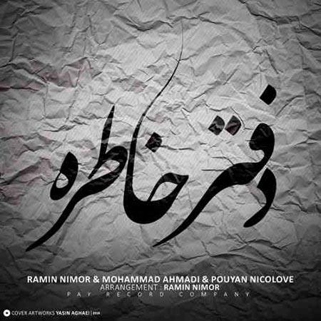 دانلود آهنگ جدید رامین نیمور و محمد احمدی و پویان نیکولاو بنام دفتر خاطره