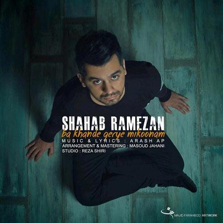 دانلود آهنگ جدید شهاب رمضان بنام با خنده گریه میکنم