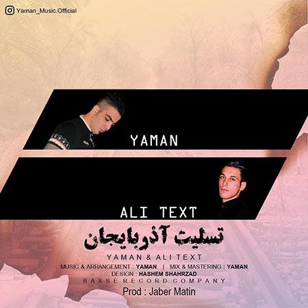دانلود آهنگ جدید یامان و علی تکست به نام تسلیت آذربایجان