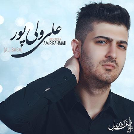دانلود آهنگ جدید علی بابا و محمود اشرفی به نام غریبه خوش امدی 4